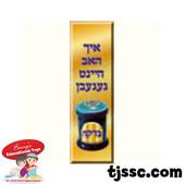 Yiddish Tzedakah Mini Badge Card Stock 1