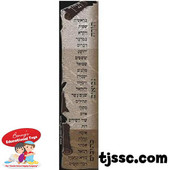 Tanach Bookmark Card Stock