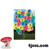 Hebrew Aleph Bet (Hebrew Alphabet) Baloon Card Stock Poster