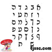 Hebrew Aleph Bet (Hebrew Alphabet) Rashi Script Paper Poster