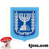 Symbol of Israel Small Card Board