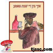 Shabbos Totty Yiddish Card Board Badge