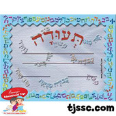 Hebrew Aleph Bet (Hebrew Alphabet) Award Certificate Card Stock