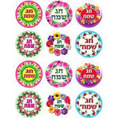 Chag Samech Stickers (Happy Jewish Holidays Stickers)