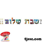 Shabbat Shalom Sign Banner From Durable Plastic
