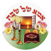 Ima Shel Shabbat (Shabbos) Stickers