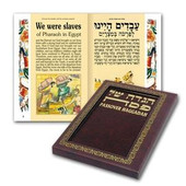 Deluxe Passover Haggadah