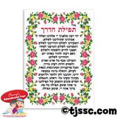Tfilat Haderech Stickers
