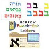 Hebrew Aleph Bet (Hebrew Alphabet) Punch-Out Letters