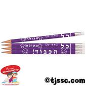 Kol Ha Kavod (Hebrew) Incentive Pencils