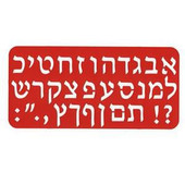 Soft  Hebrew Aleph Bet (Hebrew Alphabet) Stencil
