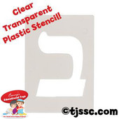 Biblical Font Type Hebrew Aleph Bet (Hebrew Alphabet) Jeiwsh Tracing Stencil Set