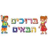 Welcome Sign Set in Hebrew