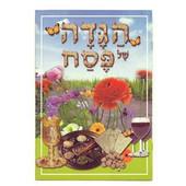 Children's Haggadah Booklets   Passover Jewish Arts & Craft Coloring Activity