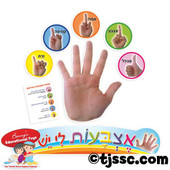 """My Fingers"" Interactive Poster in Hebrew"