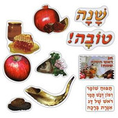 Rosh HaShanah Bulletin Board Set