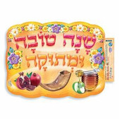 Rosh H'a'Shana Plastic Poster in Hebrew