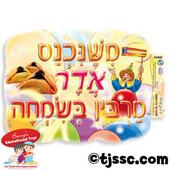 Purim Jewish Classroom Poster