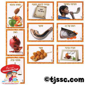 Rosh HaShanah Picture Set