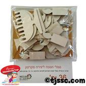 3D Hanukkah (Chanukah) Cut-Outs for Decoration