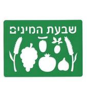 7 HaMinim (Seven species) Bible Plastic Stencil