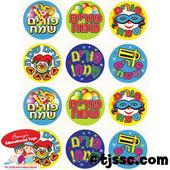 Purim Symbols Stickers