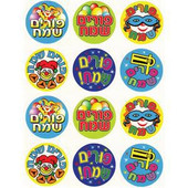 Purim Symbols Stickers