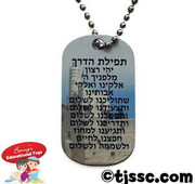 Dog Tag Necklace with Tefilat HaDerech