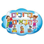 Younger Kids Welcome Stickers in Hebrew