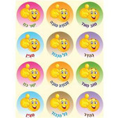 Encouragement and Incentive Stickers in Hebrew