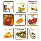 Rosh Ha'Shanah Memory Game