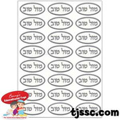 Mazel Tov Stickers 10 sheets