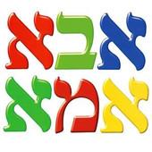 3-D Look Aleph-Bet Die Cut Letters