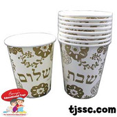 Shabbat Shalom in Hebrew Disposable Paper Cups (Gold)  - 8 pcs.