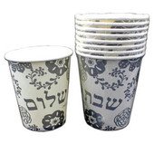 Shabbat Shalom in Hebrew Disposable Paper Cups (Silver)