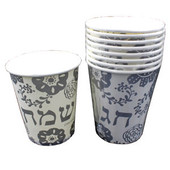 Chag Sameach (Happy Holidays in Hebrew) Disposable Paper Cups (Silver)