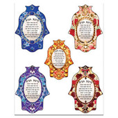 Chamsah Shaped Clear Bircat HaBayit Blessing, Water Resistent Stickers