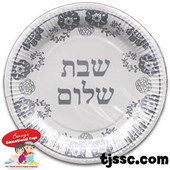 Shabbat Shalom Disposable Paper Plates in Hebrew (Silver) - 8 pcs.