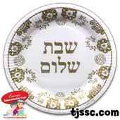 Shabbat Shalom Disposable Paper Plates in Hebrew  (Gold) - 8 pcs.