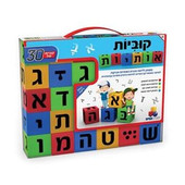 Hebrew Alef Bet Foam Cubes