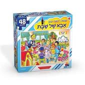 Abba Shel Shabbat Puzzle