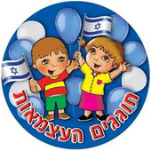 """Celebrating Israel's Independence"" Jumbo Stickers in Hebrew"