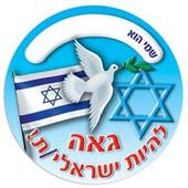 """""""Proud to be Israeli"""" Jumbo Stickers"""
