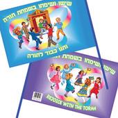 Simchat Torah Flag
