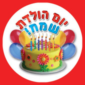 Jumbo Hebrew Happy Birthday Sticker