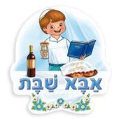 Jumbo Aba Shabbat Stickers in Hebrew
