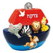 Ceramic Noah's Ark Tzedakah Box