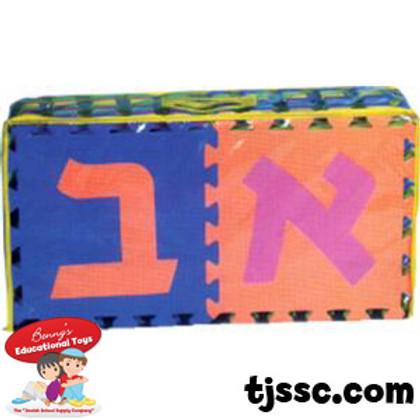 Jumbo Size Hebrew Aleph Bet Floormat At The Quot Jewish