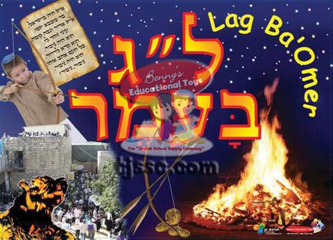 Lag Ba'Omer Jewish Classroom Poster