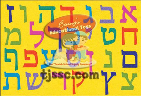 Aleph Bet (Hebrew Alphabet) Sand Art